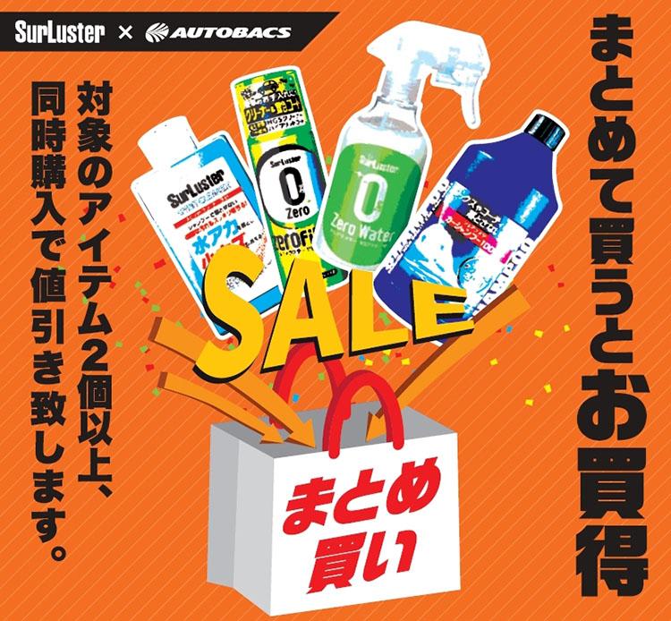 シュアラスター洗車用品まとめ買いタイトル