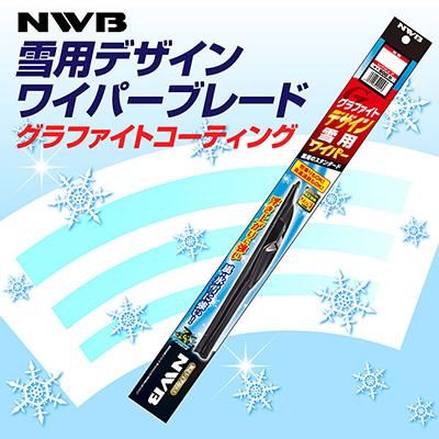 NWBグラファイトワイパー